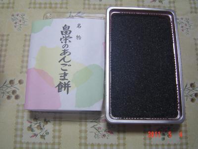 9.畠栄のあんごま餅②