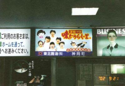 秋田駅電飾看板広告2002年