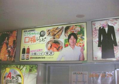 秋田駅電飾看板広告2009年