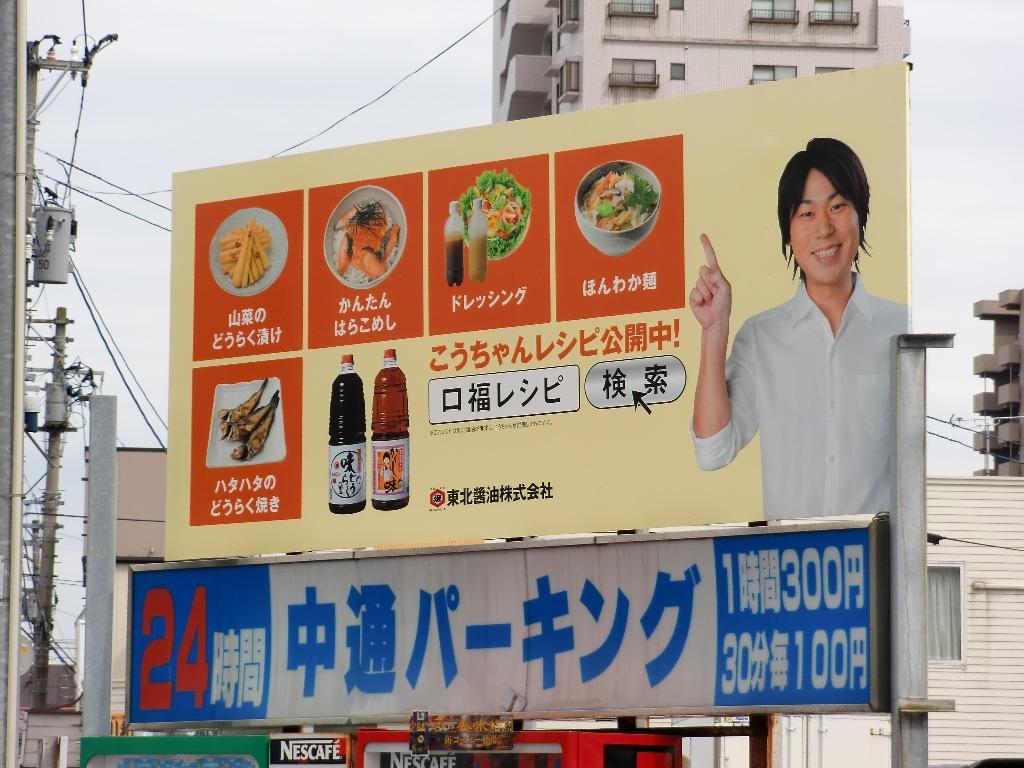 秋田市民市場前看板広告③アップ