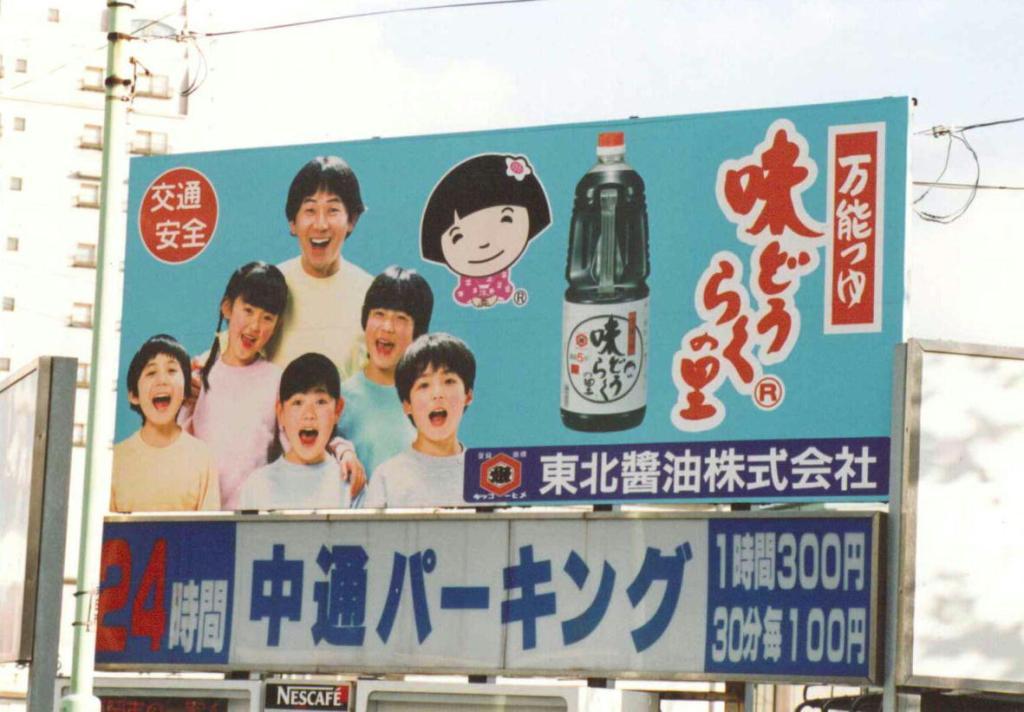 秋田市民市場前看板広告②