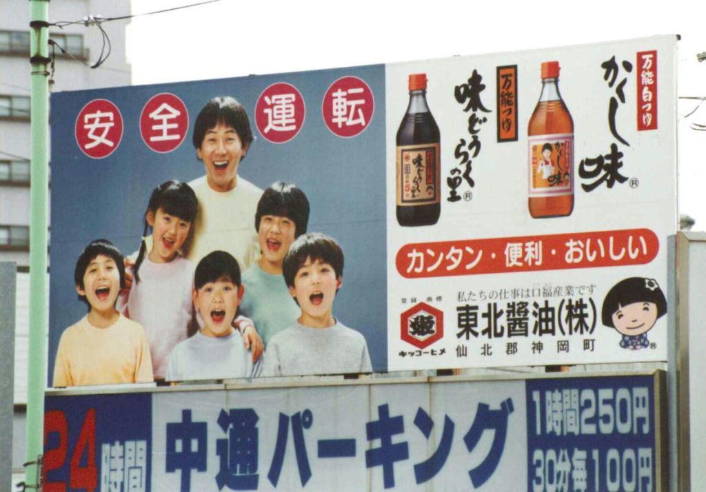 秋田市民市場前看板広告①