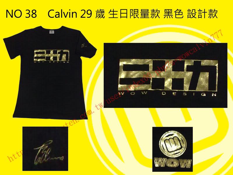 20091110Calvin02.jpg