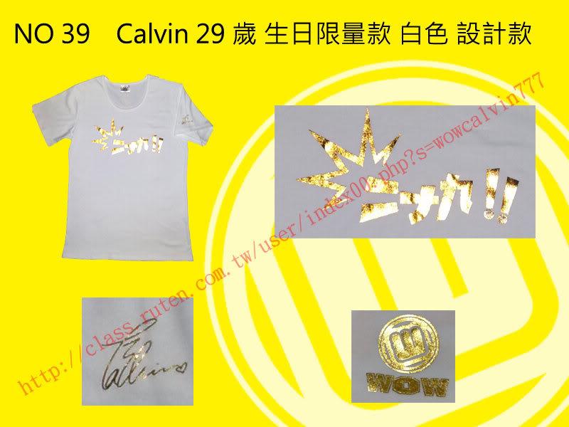 20091110Calvin03.jpg