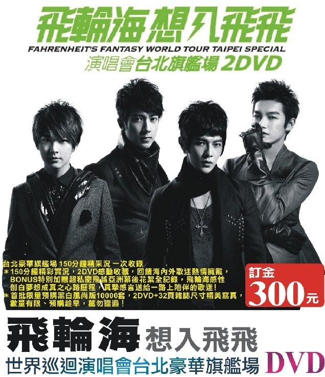 20091220Frh01.jpg