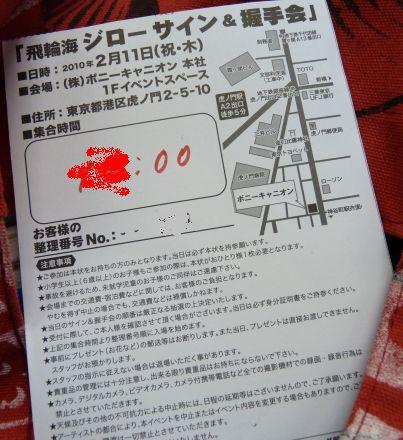 20100211Jiro01.jpg