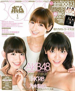 Bomb-Magazine-2012-No-01.jpg