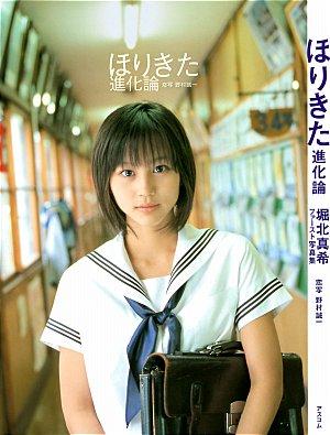 PB-Maki-Horikita-Shinkaron.jpg