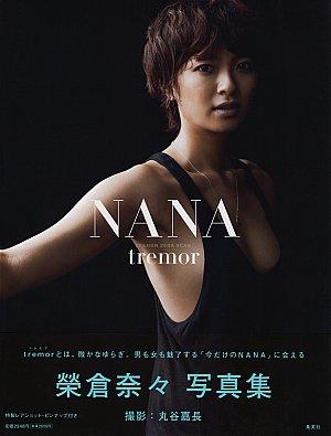 PB-Nana-Eikura-tremor.jpg