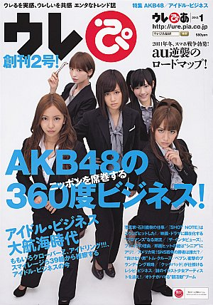 URE-PIA-2010-No-01-AKB48.jpg