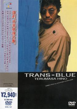 日野皓正 TRANS-BLUE DVD