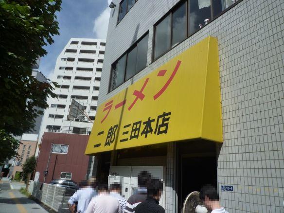 三田本店 11年9月17日
