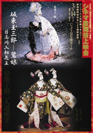 シネマ歌舞伎チラシ