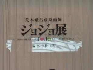 12.07.29 ジョジョ展 001
