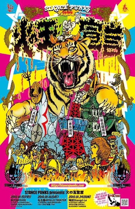 sp_hinotama_2010_poster.jpg
