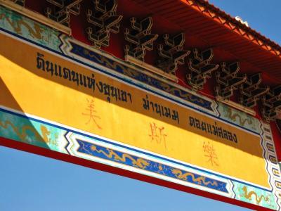 漢字でメーサローン
