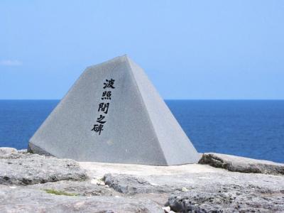 石碑@波照間島