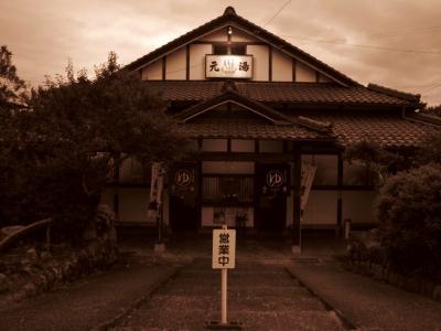 九州の名湯⑥