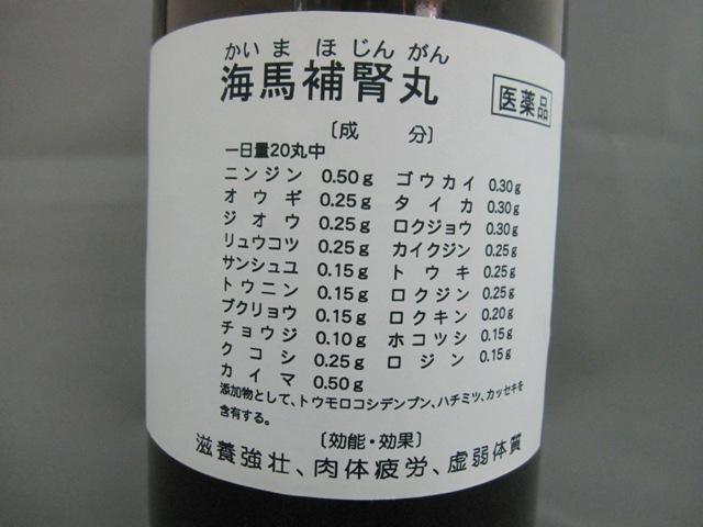 海馬補腎丸 003
