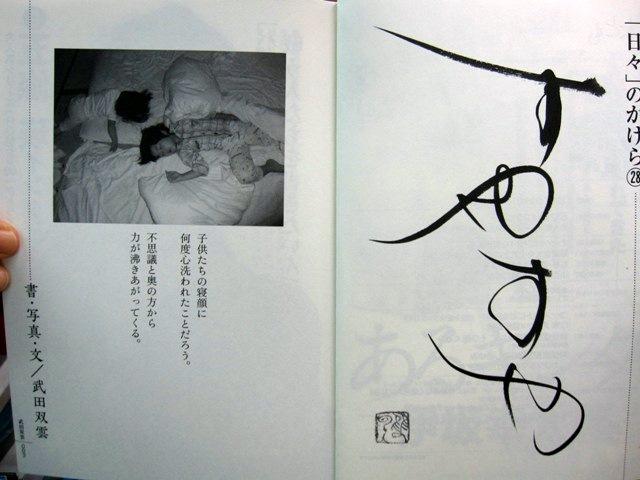 20091014suyasuya 005
