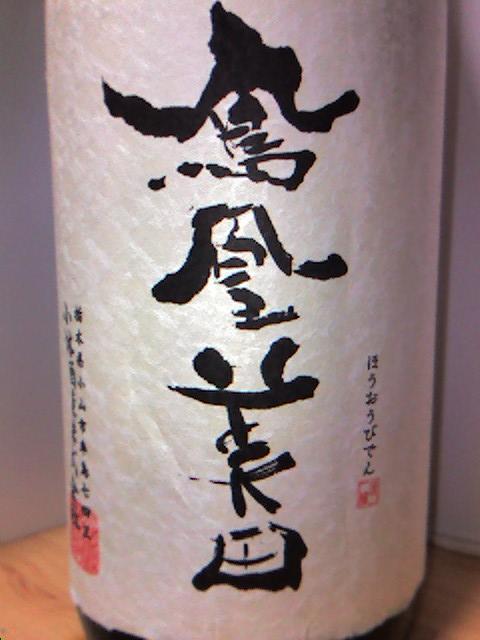 鳳凰美田 純米吟醸 亀ノ尾 生 01