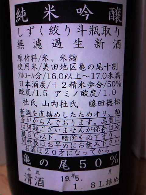 鳳凰美田 純米吟醸 亀ノ尾 生 03