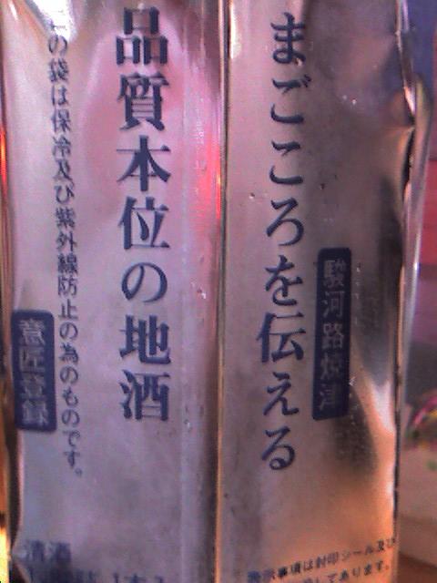 磯自慢 純米吟醸 02