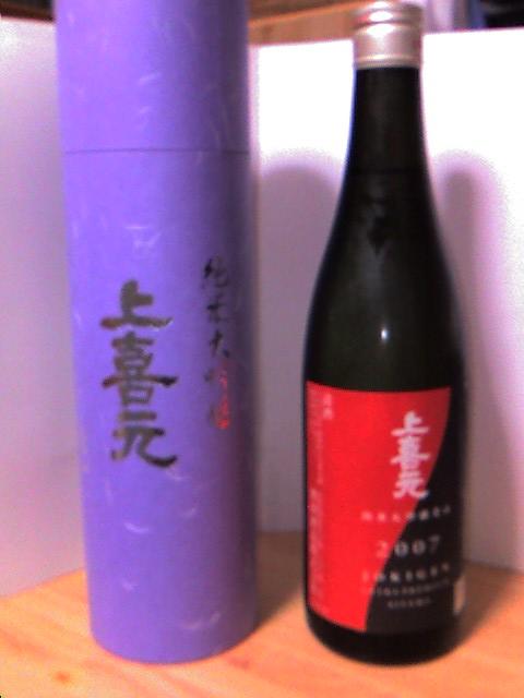 上喜元 純米大吟醸 愛山 2007 01