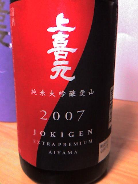 上喜元 純米大吟醸 愛山 2007 02