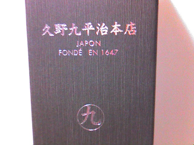 醸し人九平次 純米大吟醸 別誂 01