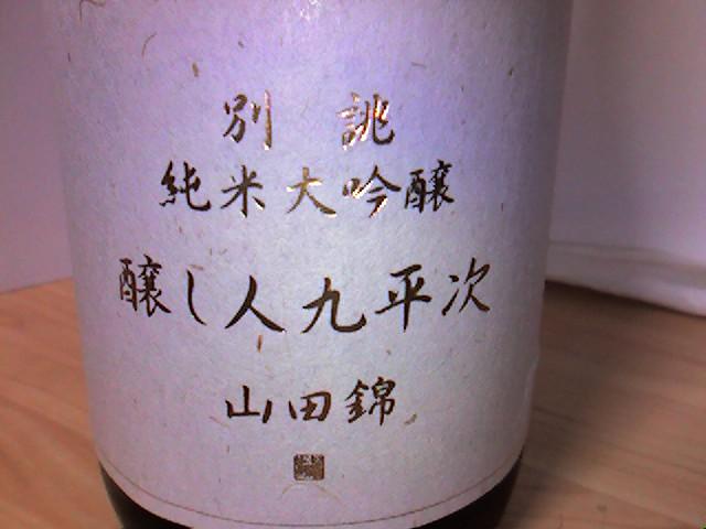 醸し人九平次 純米大吟醸 別誂 03
