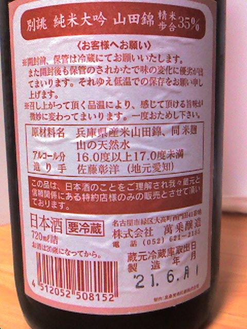 醸し人九平次 純米大吟醸 別誂 05