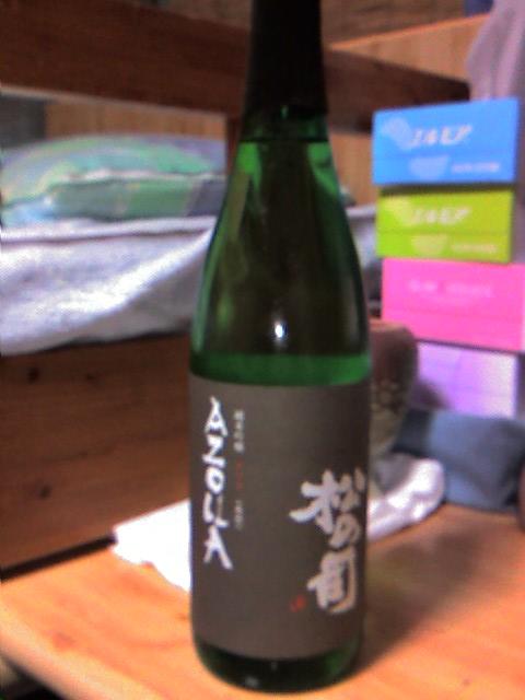 松の司 純米吟醸 AZOLLA 00