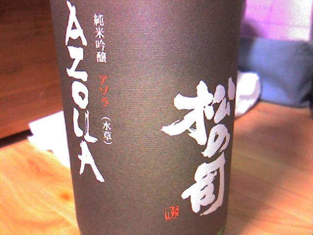 松の司 純米吟醸 AZOLLA 01