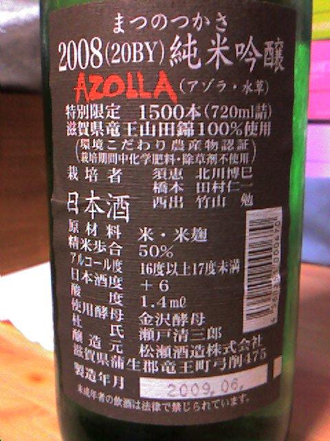 松の司 純米吟醸 AZOLLA 02