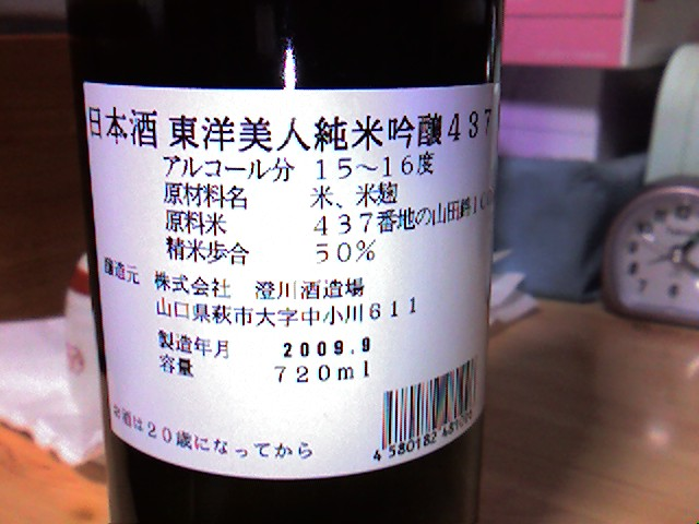 東洋美人 純米吟醸 437 02