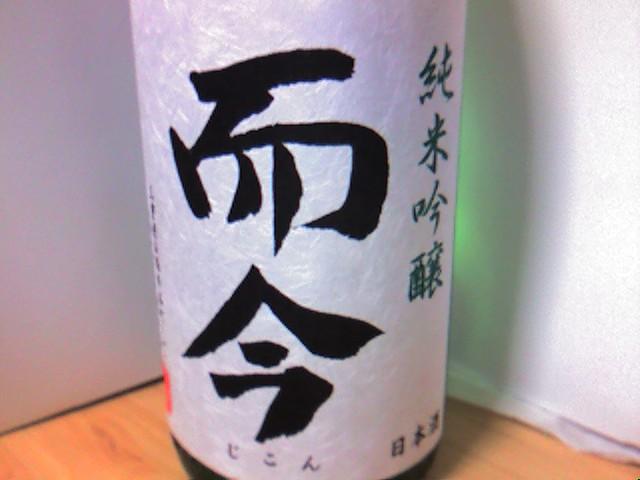 而今 純米吟醸 山田錦 火入れ 02