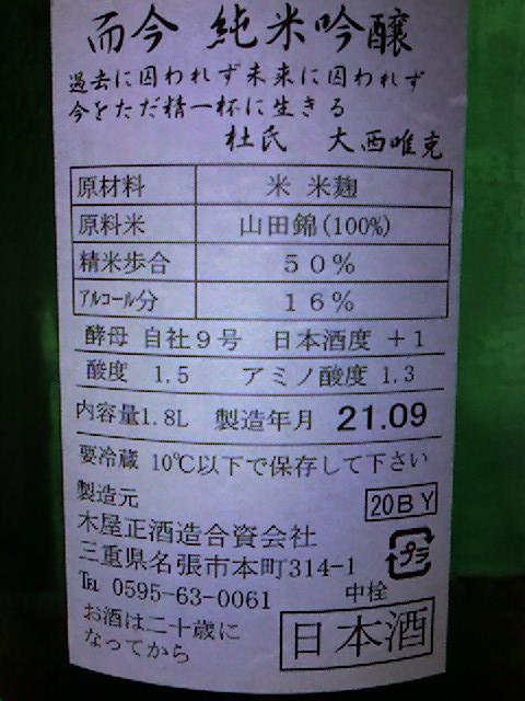 而今 純米吟醸 山田錦 火入れ 04