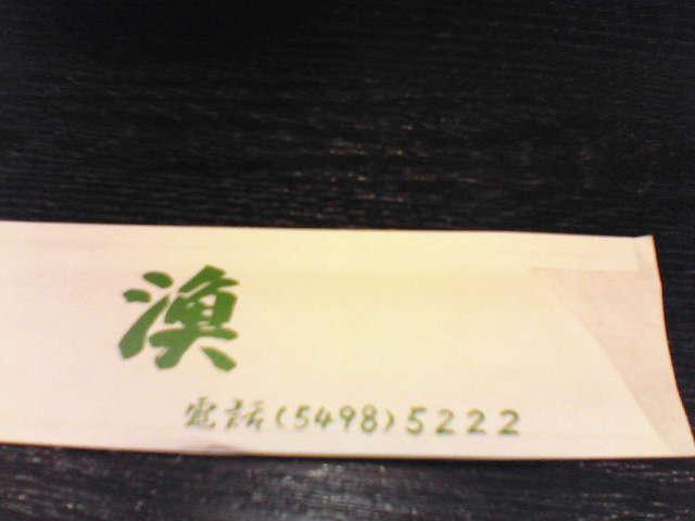 20091018_NECK_0007.jpg