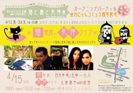 4/15日 猫寄席と死神ライブ
