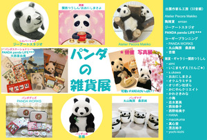 パンダの雑貨店DM