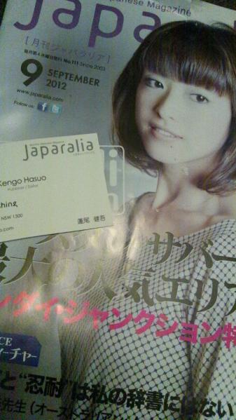 オーストラリアの日本語フリーペーパー「ジャバラリア」
