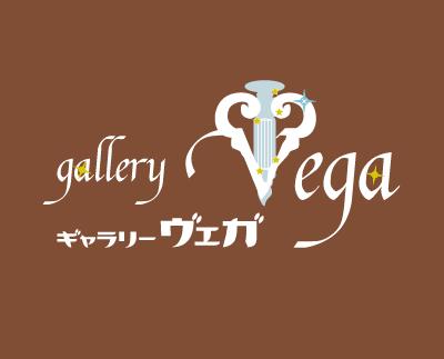 ギャラリーヴェガさんのロゴ