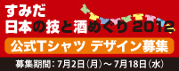 「すみだ日本の技と酒めぐり 2012」公式Tシャツ 募集