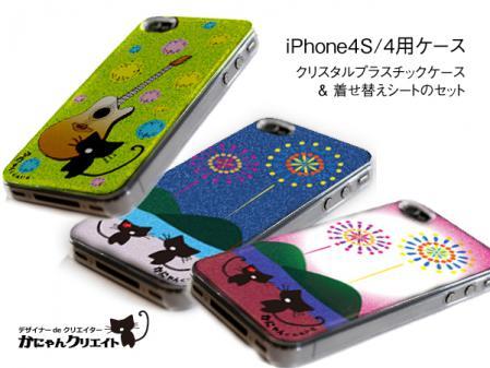 iPhoneケース 2012春夏かにゃんデザイン