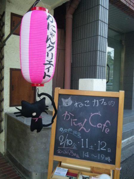 2012.2.かにゃんCafe看板