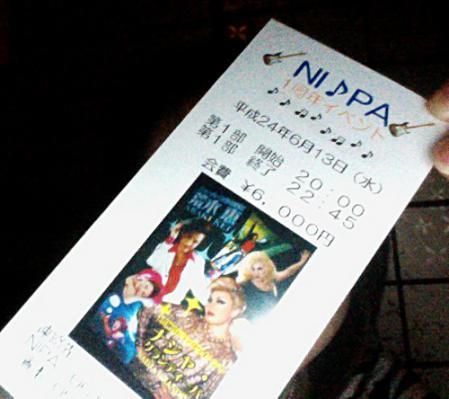 nipa_tick.jpg