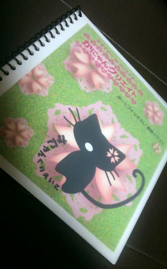 かにゃんクリエイト ポートフォリオ01猫イラスト版