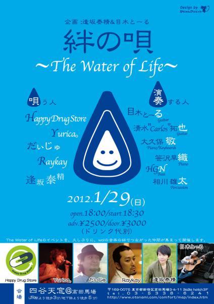 絆の唄〜Water of Life〜2012.1.29
