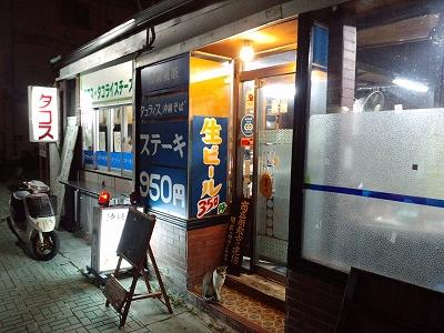 名護・タコス2-20111009